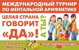 III Международный турнир по ментальной арифметике в г.Москва